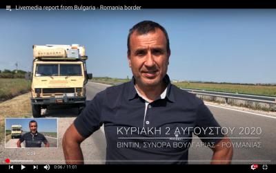 Livemedia ρεπορτάζ από τα σύνορα Βουλγαρίας – Ρουμανίας